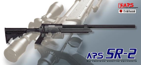 マルゼン APS SR-2