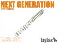 ライラクス NON-L INERスプリング M S90