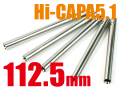 ライラクス NINE BALL マルイ ガスブローバック パワーバレル 112.5mm/ハイキャパ5.1用 エアガン エアーガン