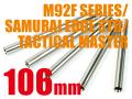 ライラクス NINE BALL マルイ ガスブローバック パワーバレル 106mm/M92Fシリーズ用 エアガン エアーガン