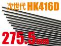 ライラクス PROMETHEUS EGバレル 275.5mm HK416D エアガン エアーガン