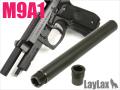 ライラクス NINE BALL マルイ M9A1 メタルアウターバレル&SAS