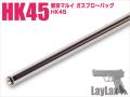 ライラクス HK45 ハンドガンバレル