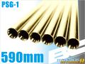 ライラクス PROMETHEUS BCブライトバレル【590mm】 PSG-1用  エアガン エアーガン
