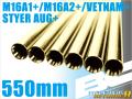 ライラクス PROMETHEUS BCブライトバレル 【550mm】 M16A1/A2/VN/ステアーAUG(ALL+)用  エアガン エアーガン
