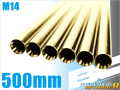 ライラクス PROMETHEUS BCブライトバレル 【500mm】M14専用  [エアガン/エアーガン]