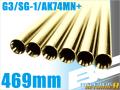 ライラクス PROMETHEUS BCブライトバレル 【469mm】G3SG-1・次世代AK74MN+用   [エアガン/エアーガン]