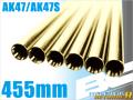 ライラクス PROMETHEUS BCブライトバレル 【455mm】AK47/AK47S用  [エアガン/エアーガン]