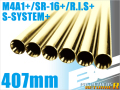 ライラクス PROMETHEUS BCブライトバレル 【407mm】 M4A1/SR-16/S-SYSTEM/R.I.S.(ALL+)用  エアガン エアーガン