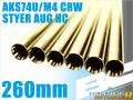 ライラクス PROMETHEUS BCブライトバレル【260mm】AKS74U/M4 CRW/STYER HC用 [エアガン/エアーガン]