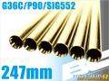 ライラクス PROMETHEUS BCブライトバレル【247mm】G36C/P90/SIG552用 [エアガン/エアーガン]