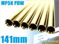 ライラクス PROMETHEUS BCブライトバレル【141mm】MP5PDW用 [エアガン/エアーガン]