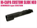 ライラクス Hi-CAPA カスタムスライドNEO KIMMBER type custom