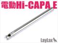 ライラクス 電動Hi-CAPA E ハンドガンバレル 122.0mm