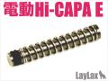 ライラクス 電動Hi-CAPA E エアシールノズルガイドセット