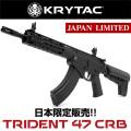 クライタック TRIDENT 47 CRB