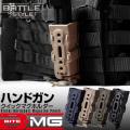 ライラクス Battle Style BITE-MG(バイトマグ) ハンドガンクイックマグホルダー<1個入り> RG(レジャーグリーン)[エアガン/エアーガン]