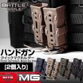 ライラクス Battle Style BITE-MG(バイトマグ) ハンドガンクイックマグホルダー<2個入り> DE(ダークアース) エアガン エアーガン