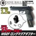 東京マルイ M92F&M9A1シリーズ対応 ロングマガジンアダプター