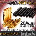 ライラクス MAXコネクター(HXT-2mm ブラック)