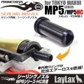 プロメテウス・シーリングノズル 東京マルイ MP5シリーズ/MP5HC共用(Kurz・PDW除く)
