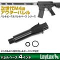 東京マルイ 次世代M4用アウターバレルベース<バレルベース4インチ>