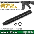 東京マルイ 次世代M4用アウターバレルピース<バレルピース5インチ>