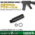 東京マルイ 次世代M4用アウターバレルピース<バレルピース2インチ>