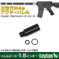 東京マルイ 次世代M4用アウターバレルピース<バレルピース1.5インチ>