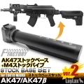 ライラクス AK47用 ストックベースセット Ver.2