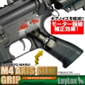 M4アクシズスリムグリップ