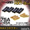 ライラクス MAXコネクター HXT-3mm