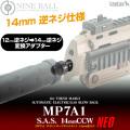 ライラクス NINE BALL 東京マルイ MP7A1 サイレンサーアタッチメントシステムNEO [14mm逆ネジ・CCW] エアガン エアーガン