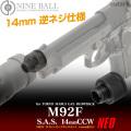 NINEBALL 東京マルイ M92F サイレンサーアタッチメントシステムNEO