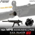 ライラクス MP5 サイレンサーアタッチメント
