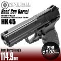 電動ガン ハンドガンタイプ HK45用 ハンドガンバレル 114.9mm