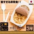 保存・非常食 キープライス(とり飯)