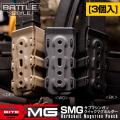 ライラクス Battle Style BITE-MG(バイトマグ) SMG サブマシンガン用 クイックマグホルダー[3個入] WG エアガン エアーガン