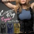 ライラクスBattle Style バトルスタイル CORSET RIG LIGHT コルセットリグ ライト エアガン エアーガン