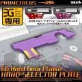 ライラクス PROMETHEUSS EGハードギアフレーム専用 ハードセレクタープレート(6mm/8mm軸受け対応) エアガン エアーガン