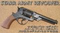 ハートフォード 発火モデルガン スタール・アーミー・リボルバー パーカッション ブラックHW