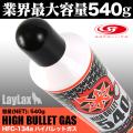 ライラクス SATELLITE  サテライト ハイバレットガス ガスボンベ HFC-134a ガスガン ガス エアガン エアーガン