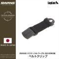 ライラクス SWANS(スワンズ) タクティカルゴーグル SG-2280用ベルトクリップ エアガン エアーガン