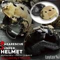 ゴーストギア PJ (パラレスキュージャンパー)ヘルメット