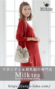 マタニティ服と授乳服のお店 Milk tea(ミルクティー)
