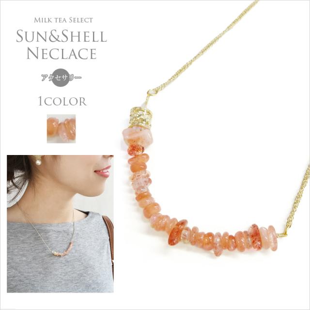【アクセサリー】「Sun&Shellネックレス」◇2点までメール便可◇