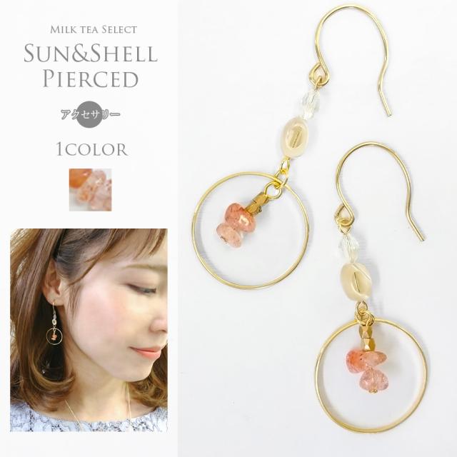 【アクセサリー】「Sun&Shellピアス」◇2点までメール便可◇