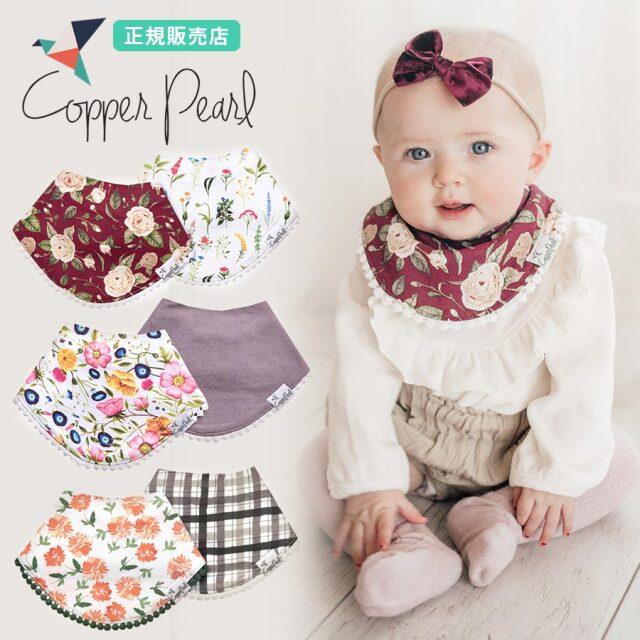 【ベビー・キッズ】Copper Pearl(コッパーパール)ファッションビブ 2枚セット 1枚までネコポス可♪