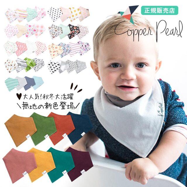 【ベビー・キッズ】Copper Pearl(コッパーパール)バンダナビブ 4枚セット 1枚までネコポス可♪