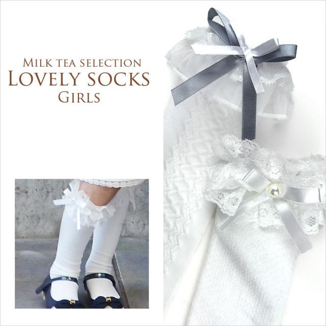 【KIDS・GIRLS】「ラブリーソックス」(入学・卒園・入園に)◇1点までメール便可◇